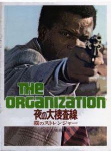 the-organization
